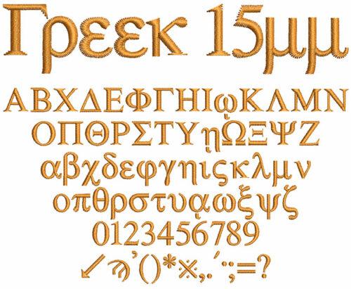 Greek 15mm Font
